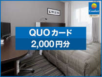 【QUOカード2,000円分付】出張応援◆<朝食&コーヒー無料>