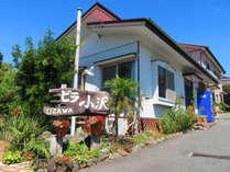 ■貸別荘 ビラ小沢■ 一戸建ての貸別荘だから、ご家族・グループでゆったりお寛ぎ頂けます。