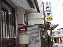 美前屋◆じゃらんnet
