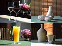 【プラン特典】ご夕食時に選べるドリンク!グラスワイン・地酒・焼酎・ノンアルコールより1杯サービス