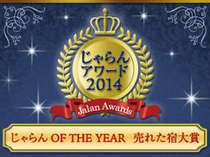 じゃらんアワード2014★中国地区No,1★売れた宿大賞受賞