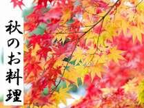 【秋のお料理】9月1日~11月9日ご宿泊