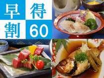 【早期割60】夏の少量美味会席☆地元食材を使った山陰グルメ会席☆