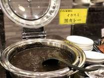 【和洋朝食バイキング】白石家名物のイカ墨黒カレー