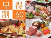 早得割60【秋のプレミアム会席】地元3大グルメを使った料理長特選コース☆