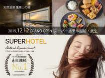 2019年12月12日オープン スーパーホテル越前・武生 天然温泉 蓬莱山の湯