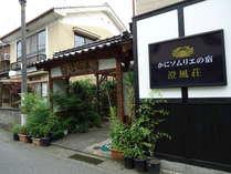 澄風荘◆じゃらんnet