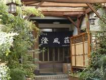 カニソムリエがいる宿 澄風荘(しょうふうそう)