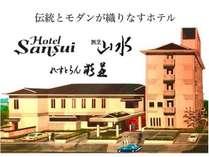 宿泊だけでなく、レストランや割烹個室、大宴会場も兼ね備えたビジネスホテルです。