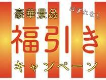 豪華景品が当たる!新春福引キャンペーン開催!(令和2年1月17日~31日)