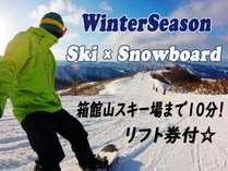 箱館山まで10分★リフト券付きスキープラン!!※イメージ