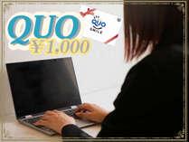 ■素泊まりQUO1000■ビジネス応援☆QUOカード1000円分プレゼント♪