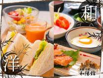 ■和・洋選べる朝食付き■
