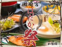 ■朝食付・はだか祭り応援■国府宮アクセス◎お祭りの後は自慢の『露天風呂』&選べる『和・洋』朝食