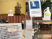 ホテル全館で新型コロナウイルスの感染防止の対策を行っています。