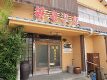 *【旅館玄関】旅館側の玄関はノスタルジーな雰囲気。 中に入れば明るいロビーがお出迎え。