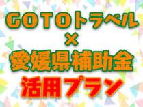 GOTO×愛媛県補助金