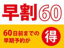 【早割60】最大2,000円OFF☆チェックイン23時までOK<1泊朝食付き>