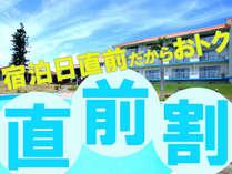 【直前割】奄美空港より車で5分!宿泊日直近の予約で1,000円OFF<1泊朝食付き>