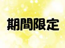 ディスカバー鹿児島キャンペーン★1泊2食付♪鹿児島県民様限定でおトクに♪奄美大島でゆったり島時間(^^♪
