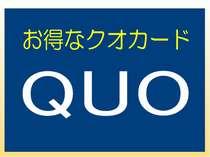 クオカード¥3000付プラン  ■A03■