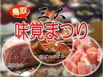 紅ズワイガニ・鳥取和牛・大山鶏を使った鳥取三大味覚まつり開催!!
