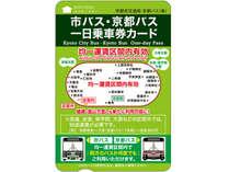 【特典付】京都市バス・京都バス1日乗車券付プラン♪イン前アウト後の荷物預かり可<朝食付>