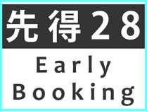 【先得28】ご宿泊日より28日前までお得に予約!