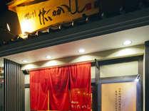 【鴨川たかし】新鮮な完熟近江牛を町家で。赤い暖簾が目印です。