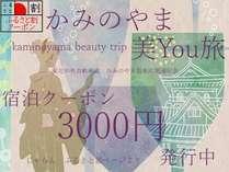 ふるさと割ページより3000円クーポン発行中