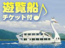 ■遊覧船チケット付きオトクプラン♪■お子様~カップルまで猪苗代湖を満喫するには外せません!