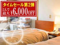 ■タイムセール第2弾■2名ご利用で最大6000円のオトク!!今この瞬間が猪苗代を楽しむチャンス。