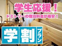 女子学生必見☆平日1泊3,000円!!【学割】