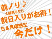 前ノリ♪日・月曜限定【2連泊】予定の前日に大阪来ちゃおう~
