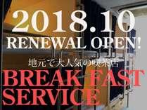 【リニューアルオープン前までの期間限定】男女共用ドミトリー 地元で大人気の喫茶店での朝食付き