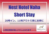 ◆当日だけの超特価宿泊プラン