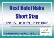 ◆直近のご予約に滞在時間に合せてお得にステイ