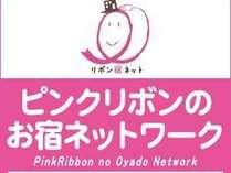 ホテル鷺乃湯はピンクリボンのお宿ネットワークに参加しております。