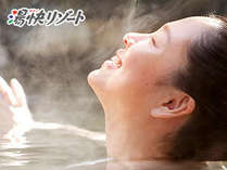 【湯快リソ゛ート】日本の温泉をもっと身近に