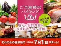 7月からは地元の新鮮食材やご当地料理が食べ放題の「ご当地贅沢バイキング」をスタート!