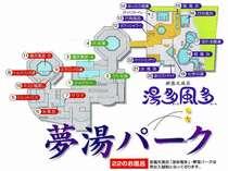 【夢湯パーク見取り図】◆22種類のおふろの配置図です。