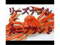 リーズナブルなお値段で蟹が食べられるプランです
