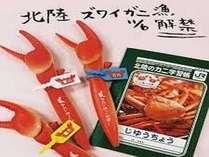 蟹の解禁は11月6日(水)です(11月6日中にセリにかけられ、7日に市場に出ます)