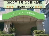 2020年 3月 20日 東武線 若葉駅東口の目の前にオープンいたします!
