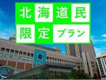 北海道民限定プラン