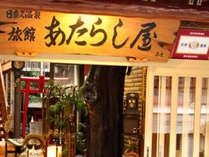 【看板】ようこそ!日奈久温泉あたらし屋旅館へ!