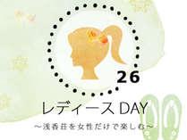 <8月26日・9月26日 女性限定・特典付き>レディースDAYプラン【オールインクルーシブ】