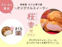 【ふくしま春旅】姉妹館 華の湯オリジナルスイーツ♪シュークリーム「桜香」付プラン