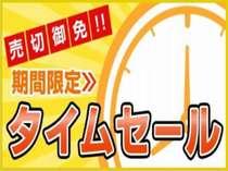 【乾杯ワンドリンク付☆タイムセール】人気好評!ステーキメインプラン