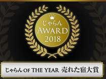 【じゃらんアワード2019】売れた宿大賞4年連続受賞!